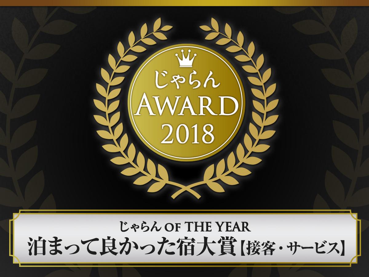 じゃらんAWARD2018受賞