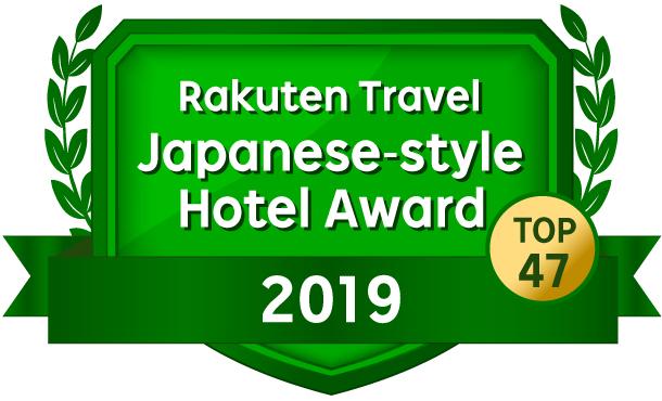 楽天トラベル日本の宿アワード2019TOP47受賞