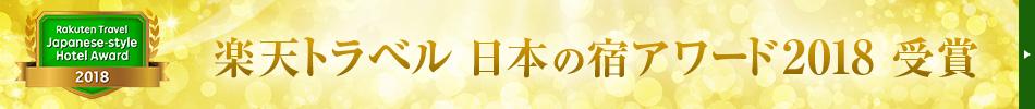 楽天トラベル 日本の宿アワード2018 受賞